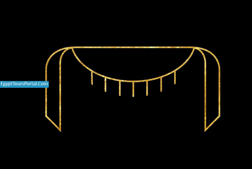 El Nabu - Símbolo Egipcio Antiguos - Egypt Tours Portal